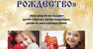 """""""Подари детям Рождество"""""""
