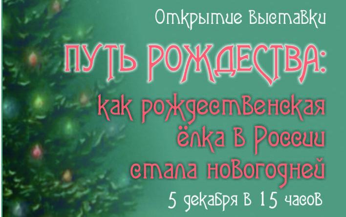 выставка-подарок «Путь Рождества»