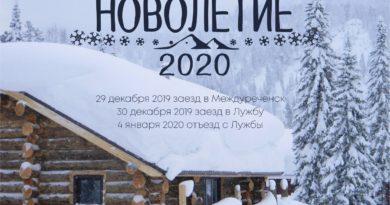 «Новолетие-2020»