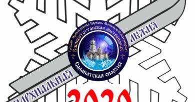 «Лыжня Салаватской епархии - 2020»