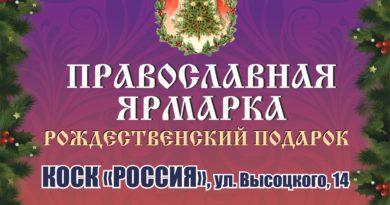 2019. Екатеринбург. Православная выставка| vestnikkladez.ru