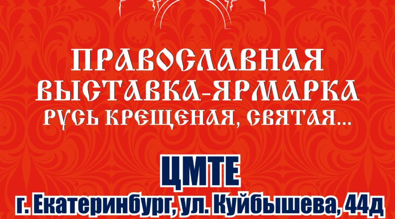 2020. Екатеринбург. Православная выставка| vestnikkladez.ru