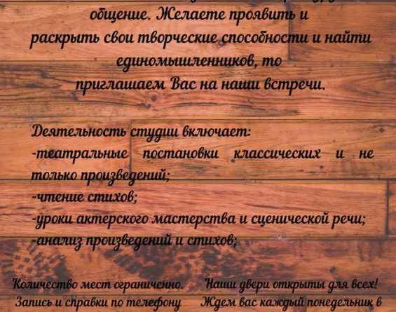 театральная студия «Диалог»