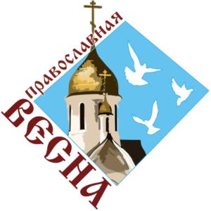 2020.Новосибирск. Православная ярмарка-выставка   vestnikkladez.ru