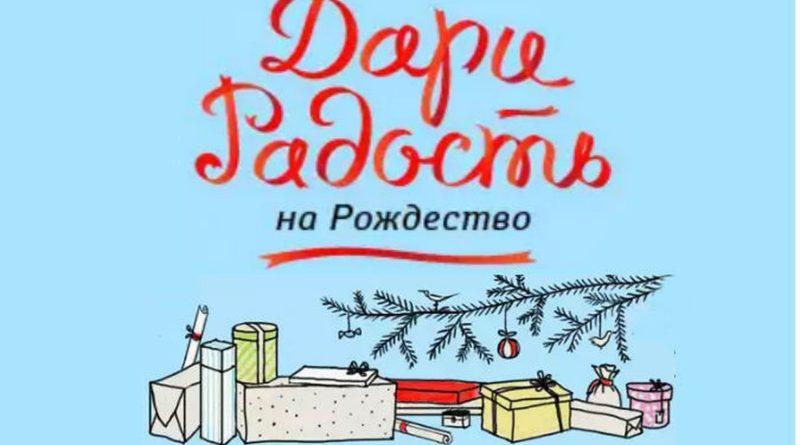 """Ежегодная акция """"Дари радость к Рождеству"""""""