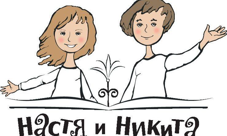 литературная студия «Настя и Никита»