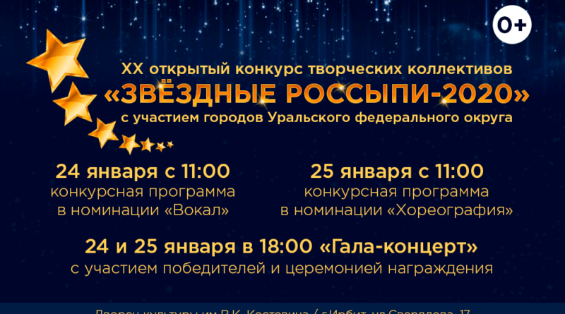 «ЗВЁЗДНЫЕ РОССЫПИ-2020»