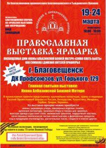 2020.Благовещенск. Православная ярмарка-выставка | vestnikkladez.ru