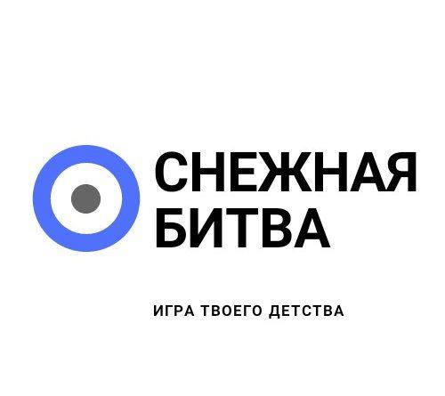 Снежная битва | vestnikkladez.ru