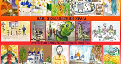 конкурс семейного рисунка «Наш Яковлевский храм»