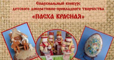 конкурс детского декоративно-прикладного творчества «Пасха красная»