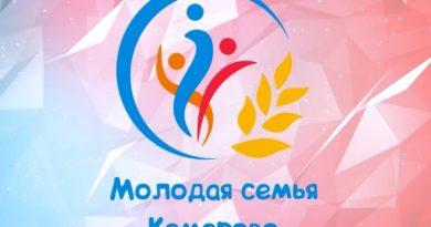 «Молодая семья Кемерова 2020»