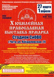 2020.Чита. Православная ярмарка-выставка | vestnikkladez.ru