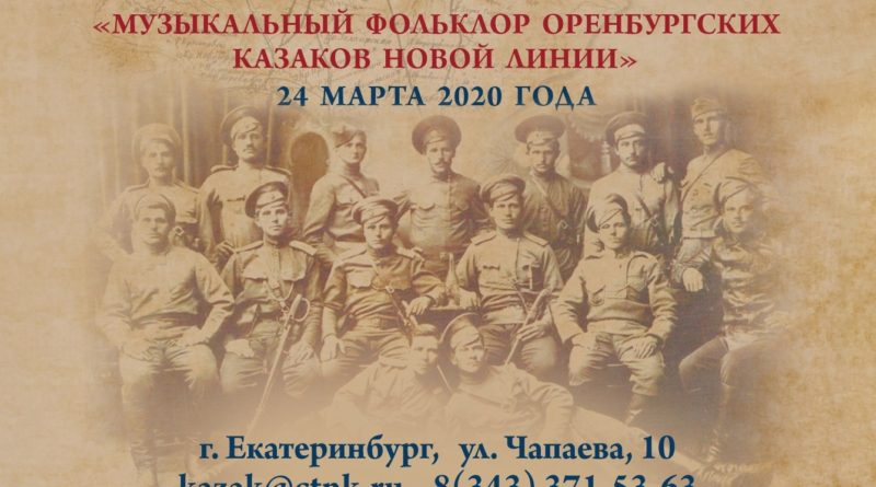 «Музыкальный фольклор оренбургских казаков Новой линии»