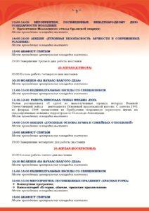 2020. Орёл. Православная выставка| vestnikkladez.ru