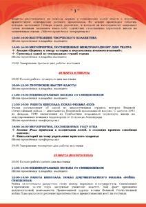 2020.Тверь. Православная ярмарка-выставка | vestnikkladez.ru