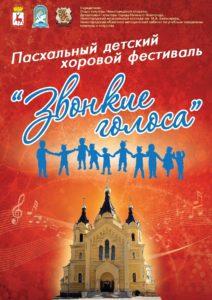 детский хоровой фестиваль-конкурс «Звонкие голоса»