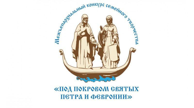 «Под покровом святых Петра и Февронии»