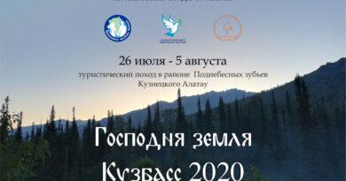 «Господня земля – Кузбасс 2020»