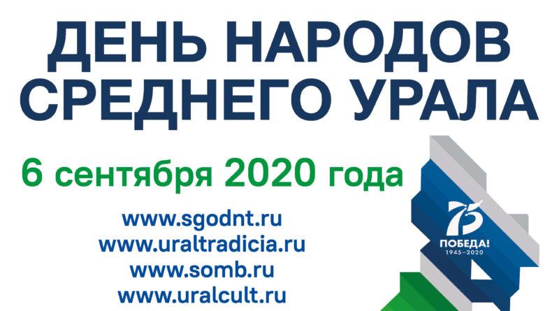 День народов Среднего Урала