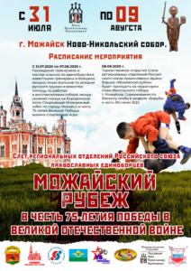 """""""Можайский рубеж"""""""