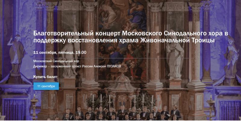 благотворительный концерт Московского Синодального хора