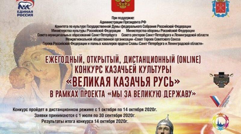 «Великая Казачья Русь!»