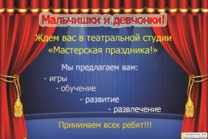 «Мастерская праздника»