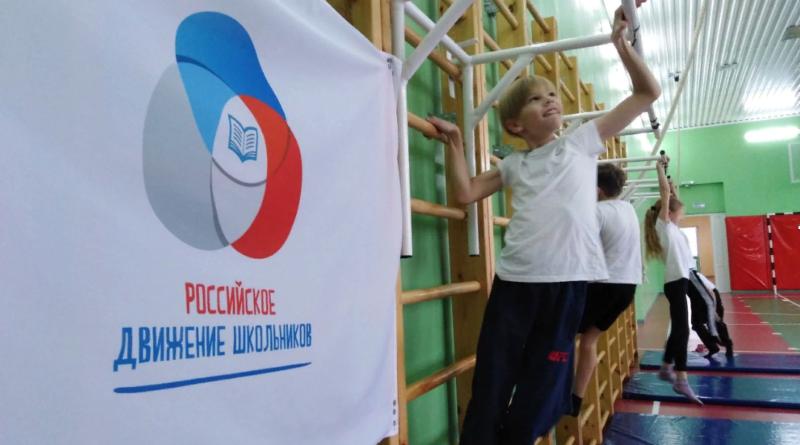 «Русский силомер» - «Сила РДШ»