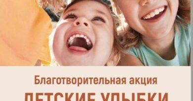 """""""Детские улыбки"""""""