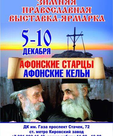 2020. Санкт-Петербург. Православная выставка-ярмарка | vestnikkladez.ru