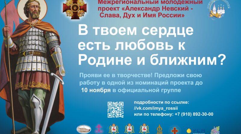 «Александр Невский – слава, дух и имя России»