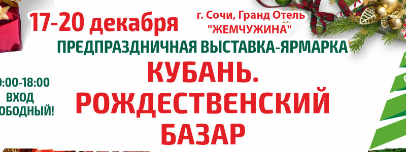 2020. Сочи. Кубань. Православная выставка| vestnikkladez.ru