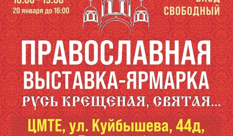 2021. Екатеринбург. Православная выставка| vestnikkladez.ru