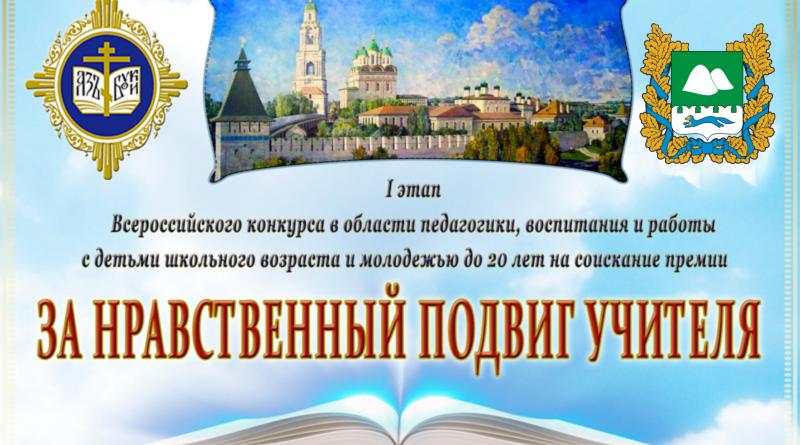 «За нравственный подвиг учителя»