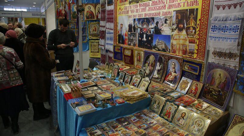 выставка-ярмарка «Русь крещеная, Святая…»