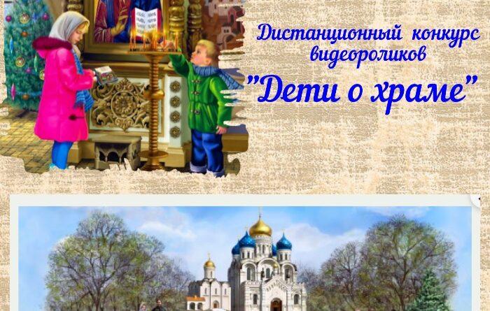 Конкурс видеороликов «Дети о храме»
