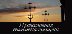 2021. Курган. Православная выставка  vestnikkladez.ru