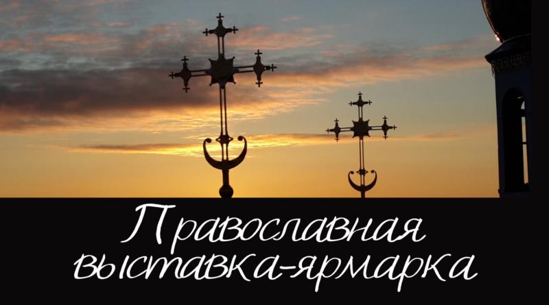 2021. Курган. Православная выставка| vestnikkladez.ru