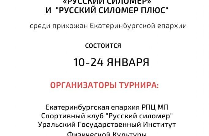 «Русский силомер»