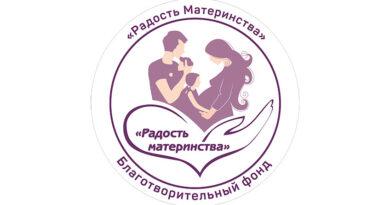Благотворительный фонд «Радость материнства»