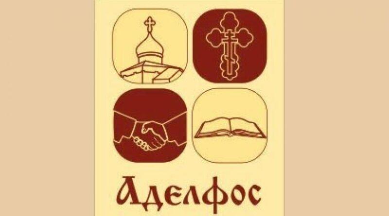 Православный молодёжный клуб «Аделфос»