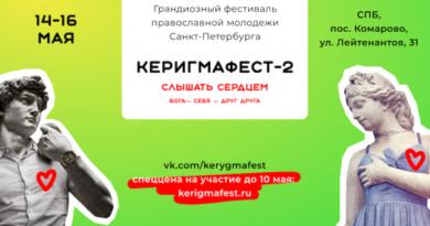 «Керигмафест»