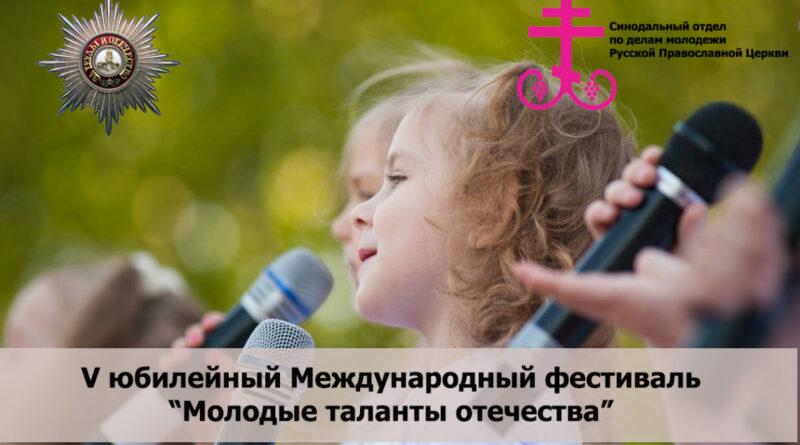 «Молодые таланты отечества»
