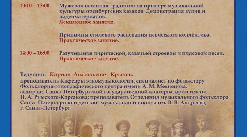 «Музыкальный фольклор оренбургских казаков»