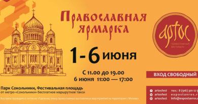"фестиваль ""Артос"""