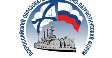 форум «Виват, Россия!»
