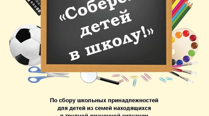 «Соберем детей в школу»