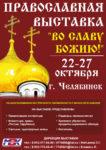 2021. Челябинск. Православная выставка-ярмарка| vestnikkladez.ru