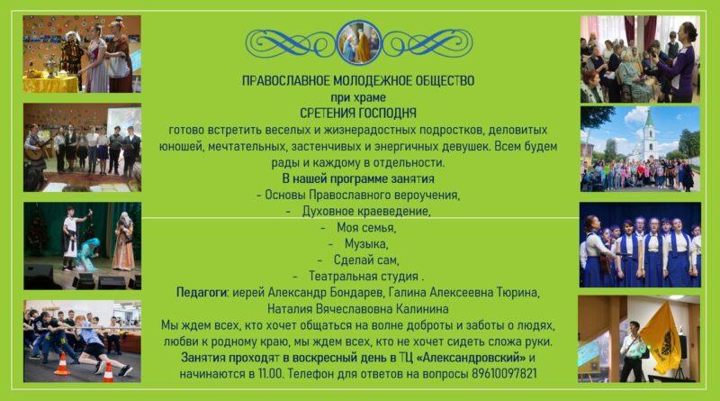 православное молодежное общество